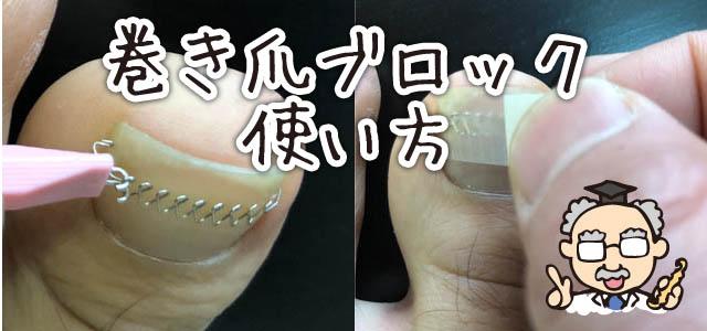 巻き爪ブロックの使い方 正しい装着方法