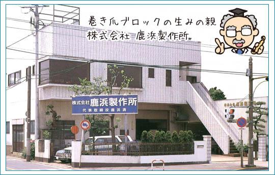 鹿浜製作所