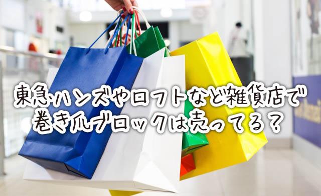 東急ハンズやロフトなど雑貨店で巻き爪ブロックは売ってる?