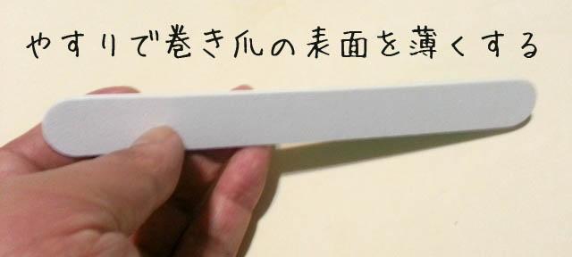 やすりで巻き爪の表面を削って薄く